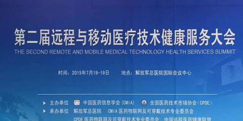 互联网巨头抢占医疗市场 互联网+医疗未来宏大