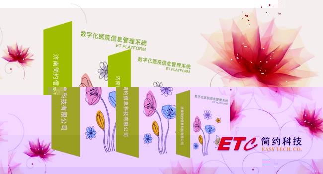 医院信息管理系统(ETC HIS)