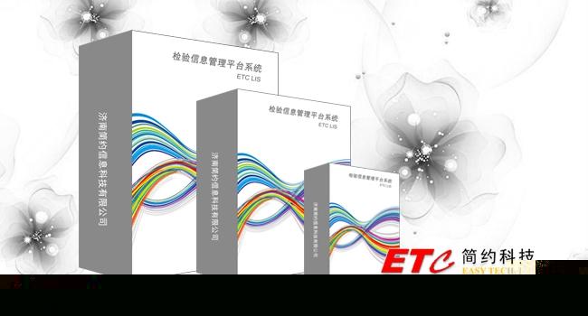 检验信息管理系统(ETC LIS)