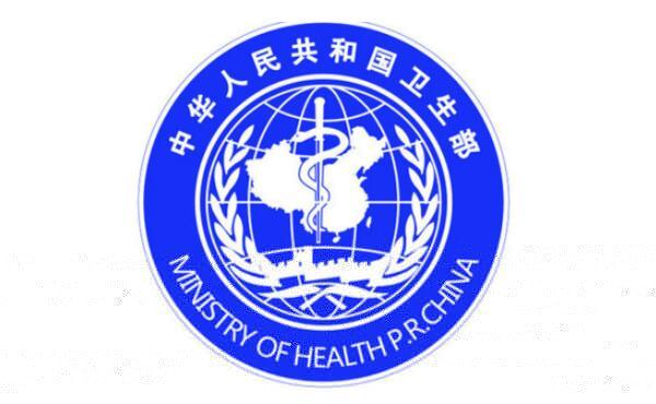 国家卫生应急综合示范县(市、区)申报表