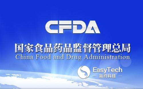 CFDA发布首部《医疗器械通用名称命名规则》