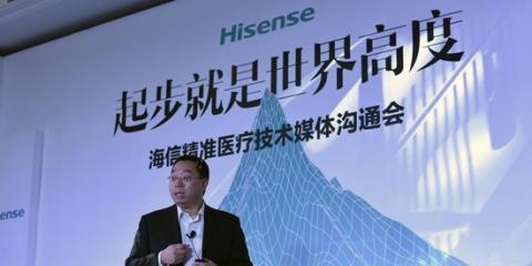 海信发布两款产品 宣布进入医疗设备产业