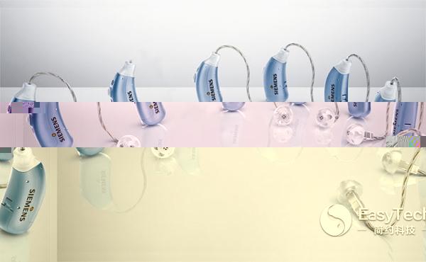 西门子助听器在华发布百纳系列新品