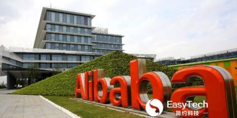 青岛与阿里巴巴签合作协议 打造山东电商中心